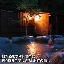 ほたるが見える露天風呂「小町の湯」