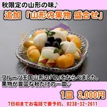 【追加料理】 山形の果物 盛合せ