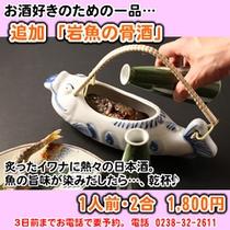 【追加料理】 岩魚の骨酒