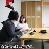 宿についたら、まずはお茶菓子。