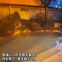 夜通し入れる露天風呂