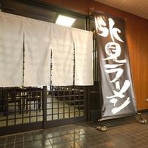 本格ラーメン店「氷見ラーメン」