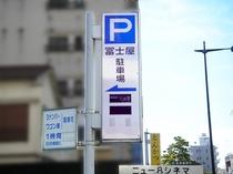 当館駐車場満車の際は契約駐車場をご案内します。