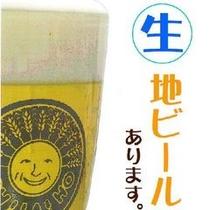 生(なま)地ビール