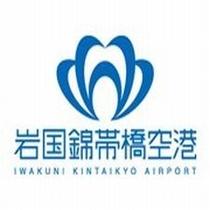 錦帯橋空港