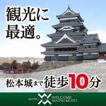 国宝『松本城』まで徒歩10分!市街地散策もオススメです。