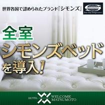 ★高級ホテル仕様シモンズ社製ベッド全室導入★