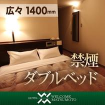 【禁煙】ダブルベッドルーム 140cm幅の広々仕様