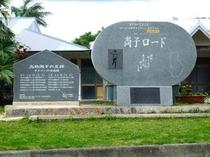 尚子ロード記念碑