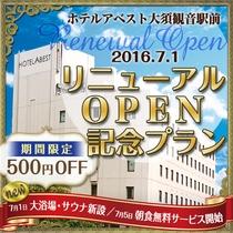 【500円割引きオープン記念プラン】