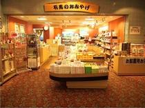 【有馬のおみやげ】モダンな雰囲気の売店へ、ふらり♪と、お気軽に立ち寄りください。
