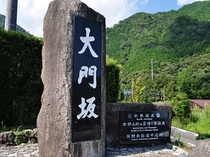 熊野古道 大門坂まではお車で20分♪