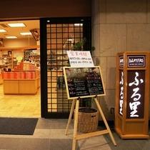 1階【おみやげ処「ふる里」】営業時間/7:00~21:30