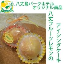 *オリジナルレモンケーキ/八丈島の新ブランド「八丈フルーツレモン」の果汁と皮まで丸ごと使ったケーキ