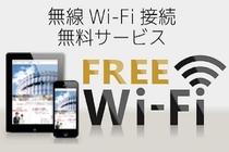 【Wifi】全室無料でご利用頂けます
