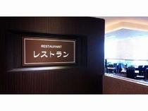 【1階レストラン入口】夕食の営業はございません。ご了承くださいませ。