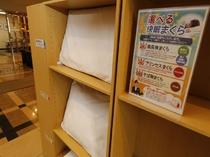 【選べる枕】1階ロビーにございますので、ご自由にお持ちくださいませ。