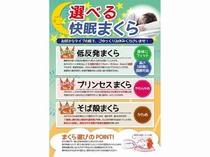 【選べる快眠まくら】低反発枕・プリンセス枕・そば枕の3種類の中らお好きな枕をお選びください