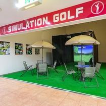 本格的なシミュレーションゴルフ!