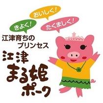 島根県江津市ブランド【まる姫ポーク】