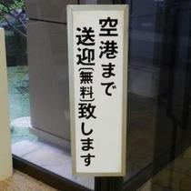 鹿児島空港⇔ホテル 無料送迎いたします★1名様から送迎可★