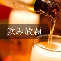 【飲み放題プラン】