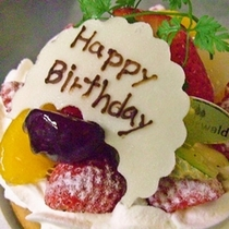 誕生日、結婚記念日、還暦、etc・・・♪特別な日を祝うのにうれしいケーキをご用意♪