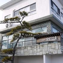 *外観/富士山のふもと、河口湖からすぐ!家のように気兼ねなく寛げる宿です。