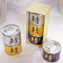 *お土産品(さば缶)/八戸港で水揚げされた鯖を缶詰に。水煮、醤油煮、味噌煮、どの味もやみつきに!