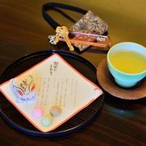 *お茶菓子/宿に着いてホッと一息、ゆっくりお寛ぎください