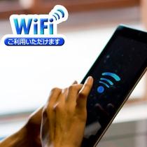 *Wi-Fiをご利用頂けます。