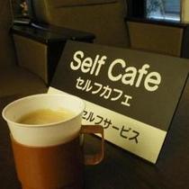コーヒーブレイク セルフで無料です。15時より22時 朝は6時30分からご利用頂けま