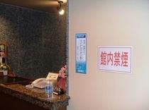 当館は喫煙できるお部屋以外は館内禁煙です。