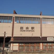 *出水駅から車で5分!出水は九州新幹線の停車駅です