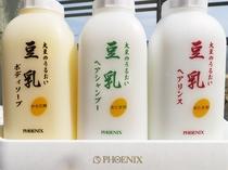 大浴場シャンプー「豆乳シリーズ」