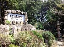 五島慶太の石碑