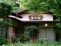 富士見屋の特別室的な離れ山荘 珍竹林の一例。4棟だけの特別空間です。