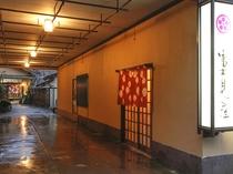 城崎 富士見屋の入口です。お車は手前の空きスペースにお停めください。玄関は、この通路の奥となります。