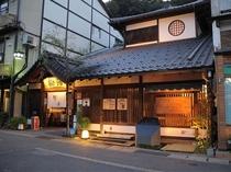 外湯のひとつ 柳湯。 富士見屋から最も近い、人気の外湯です