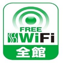 Wi‐Fi無料 shロゴ