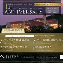 おかげさまで1st Anniversary!宿泊プランは豪華特典付き♪