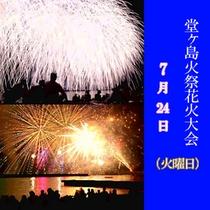 堂ヶ島火祭り花火大会