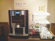 朝食会場のコーヒーメーカーです☆★お茶、紅茶など多数ご用意しております♪