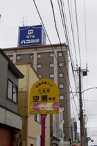 函館空港行きのバス停(ホテルより徒歩1分)