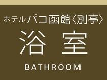 客室浴室のご紹介≪ホテルパコ函館別亭≫