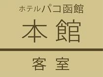 【函館本館】客室について