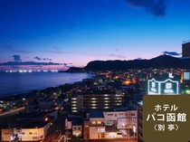 別亭14階から見る津軽海峡の夜景(お部屋により見える方向が異なります)≪ホテルパコ函館別亭≫