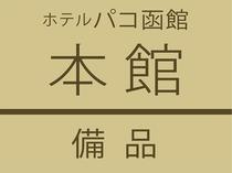 【函館本館】備品について