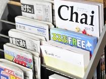 【1階ロビー】道新、日経、朝日、道スポ、スポニチをご用意しています。(※道新は販売もあります。)