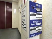 VOD視聴用カード販売機は各階にございます。